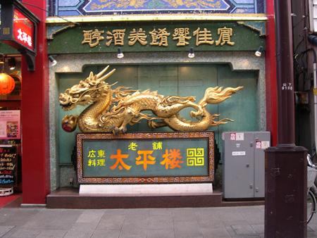 chinatown09
